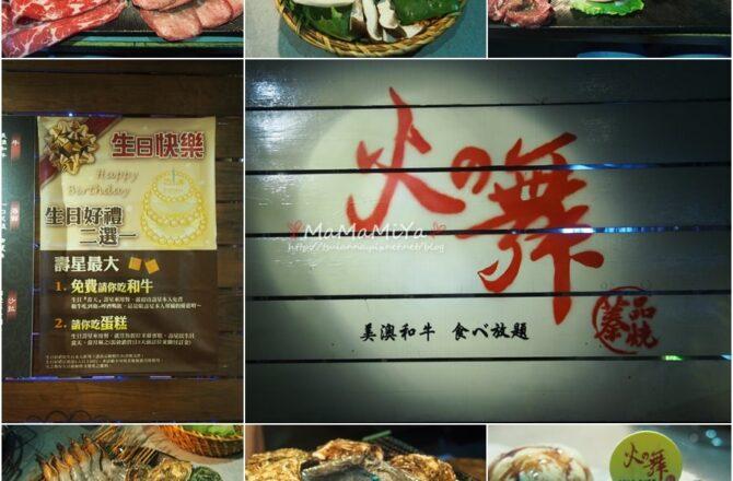 『食-台北大安區』火之舞蓁品燒肉-和牛放題。東區燒烤燒肉吃到飽。近忠孝敦化捷運站