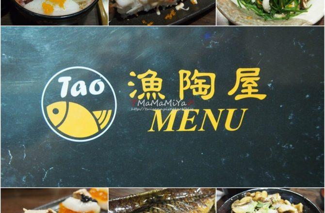 『食-台北大同區』漁陶屋。圓山花博日本料理。平價日式料理。近捷運圓山站1號出口
