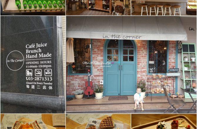 『食-桃園大園』IN THE CORNER。輕食蔬果汁咖啡下午茶。婚紗外拍好店家。近青埔機場桃園高鐵站(於106年8月30歇業)
