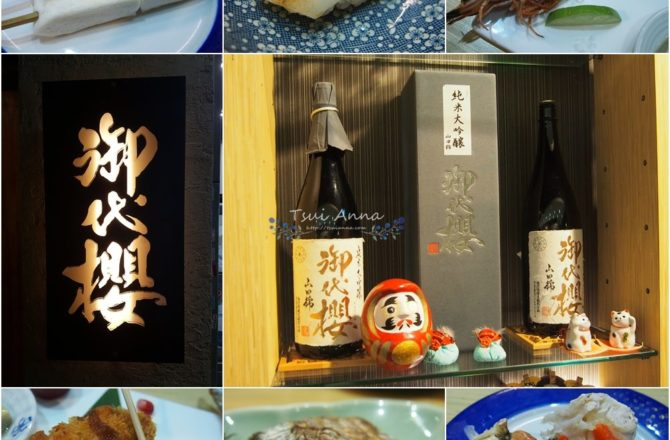 『食-台北中山區』御代櫻寿司割烹。行天宮日本料理。無菜單套餐。近行天宮捷運站