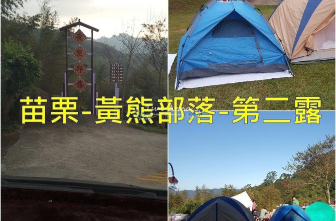 『露營-營地分享』黃熊部落。第二露。山中的世外桃源。近苗栗大湖草莓文化館