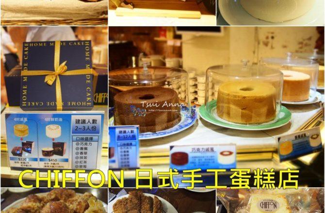 『食-台北松山』Chiffon日式手工蛋糕店。超好吃的戚風蛋糕店。主餐炸雞&雞排飯也好讚(內附MENU)。已搬家到龍江路79號