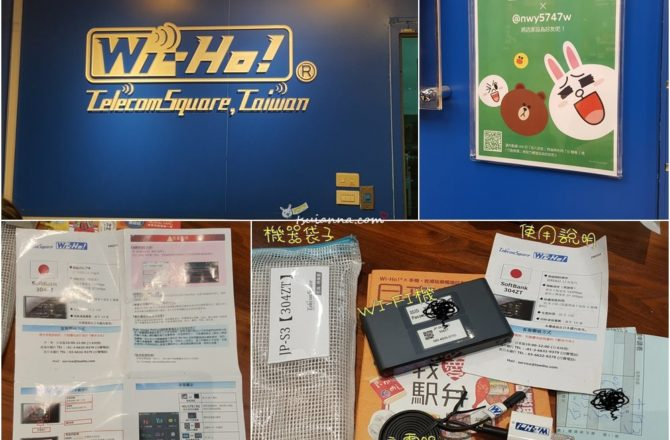 Wi-Ho!特樂通|出國Wi-Fi分享器租借第一品牌。出國上網分享器SIM卡。旅行好幫手