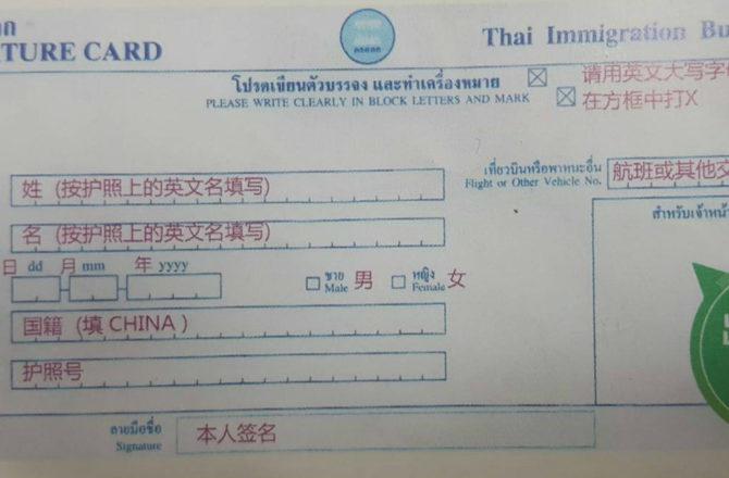 泰國曼谷自由行|泰國出入境卡填寫攻略+旅客入境泰國通關須知+交通方式
