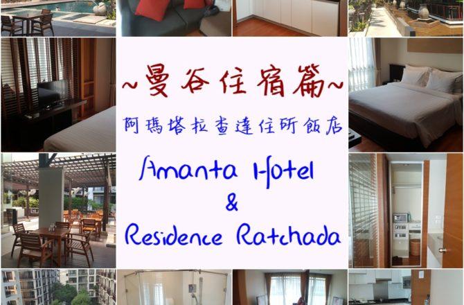 泰國曼谷自由行|阿瑪塔拉查達住所飯店 (Amanta Hotel)整體CP值高到嫑嫑的公寓式酒店!