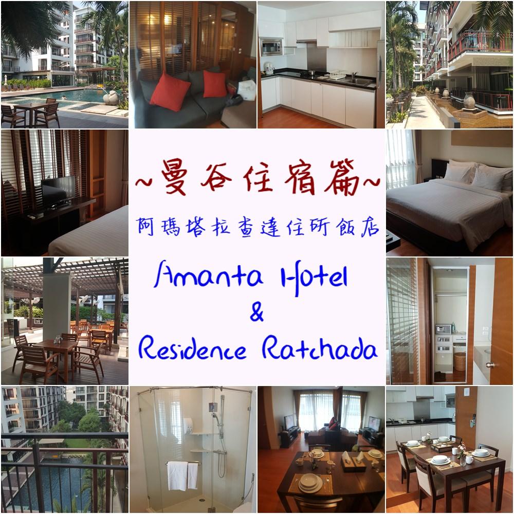 Amanta Hotel