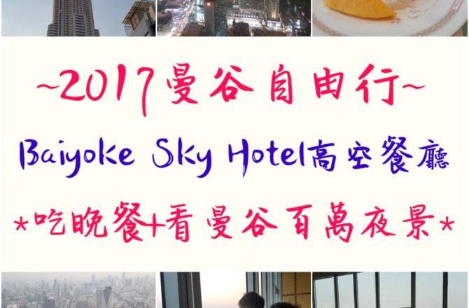 泰國曼谷自由行|曼谷市中心77樓Baiyoke Sky Hotel高空餐廳吃晚餐+84樓360度旋轉露臺看百萬夜景!