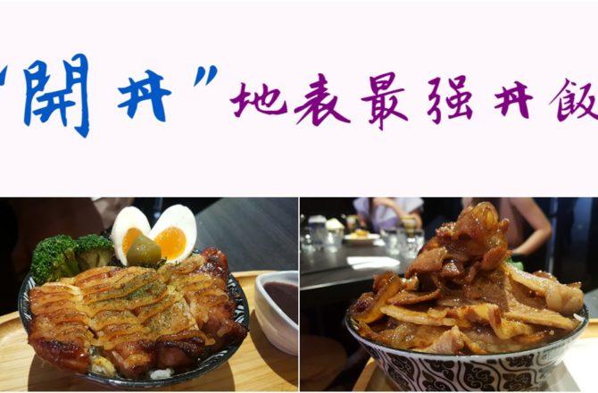 桃園美食|開丼-地表最強燒肉丼桃園ATT筷時尚店