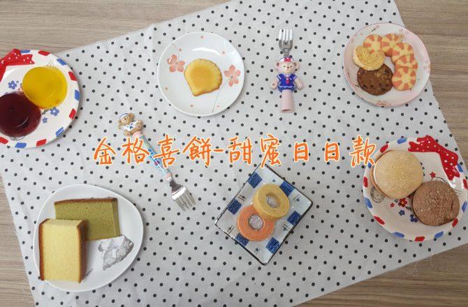 人妻愛買|金格喜餅系列-甜蜜日日