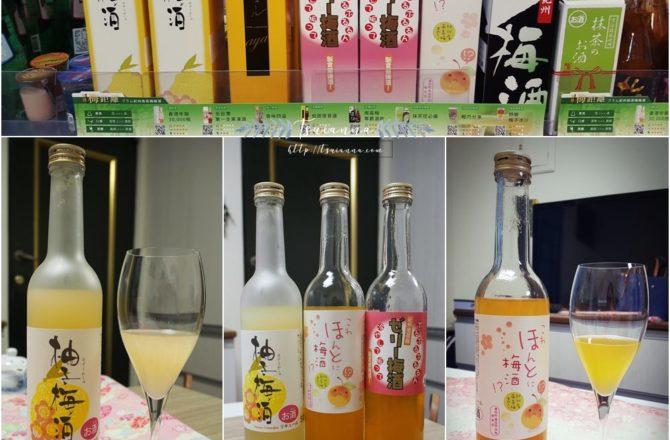 梅酒比拚|道地梅酒台灣就喝的到!!果凍梅酒/柚子梅酒/濁梅酒比一比