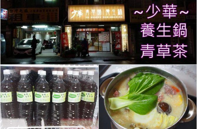 樹林美食餐廳|少華養身鍋.少華青草舖!!近興仁花園夜市~