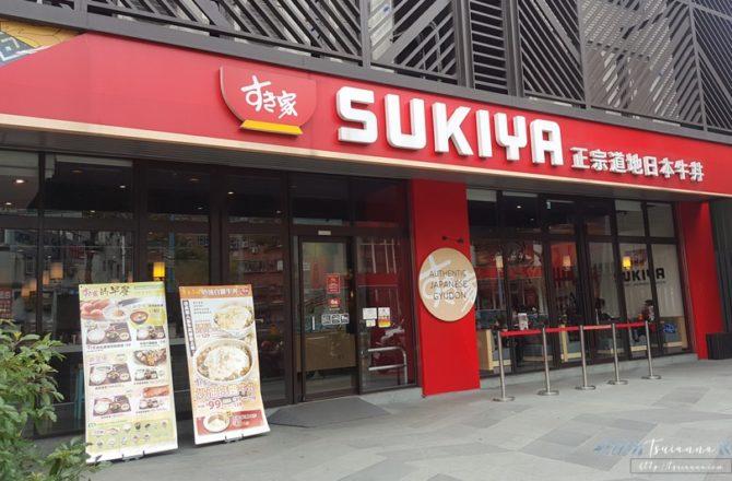 蘆洲捷運美食|Sukiya.平價大份量美食丼飯讓你吃飽飽(近三民高中)