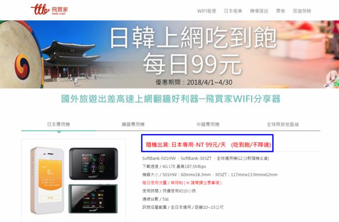 飛買家|日韓旅遊WIFI吃到飽租借只要89元.高速上網讓你資訊不LAG(內附折扣優惠碼)