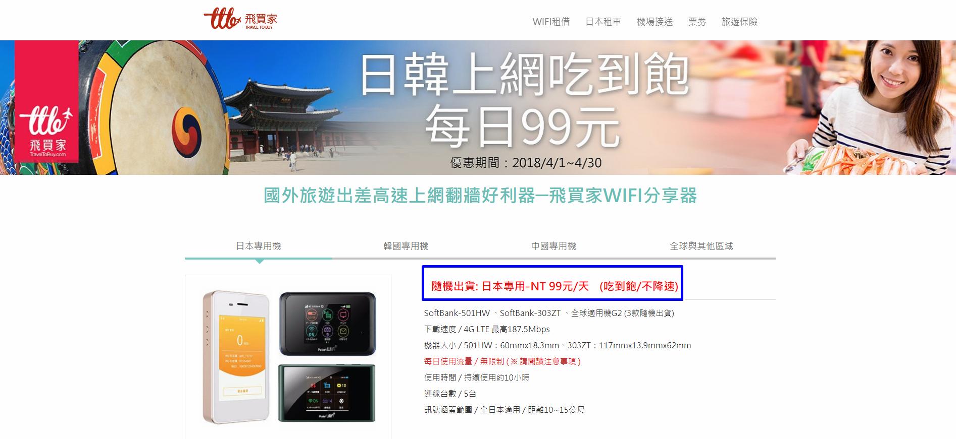 日本旅遊 沖繩旅遊 日韓上網WIFI 飛買家
