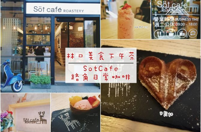 林口早午餐下午茶|路角日常咖啡SötCafé.神好吃的米鬆餅(近三井outlet)