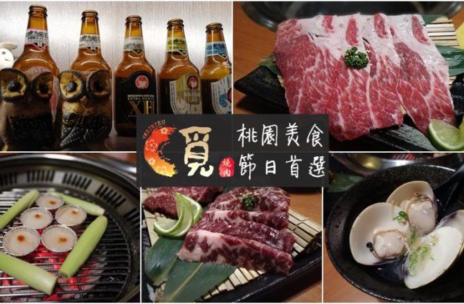 桃園美食炭火燒肉 覓燒肉1號總店.傳說中的頂級和牛套餐饗宴.近藝文特區