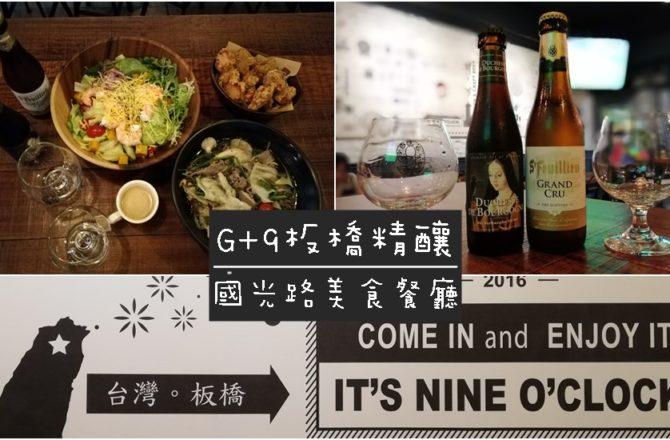 板橋美食餐廳|G+9(國光店)-世足轉播/板橋精釀啤酒/近板橋火車站捷運站