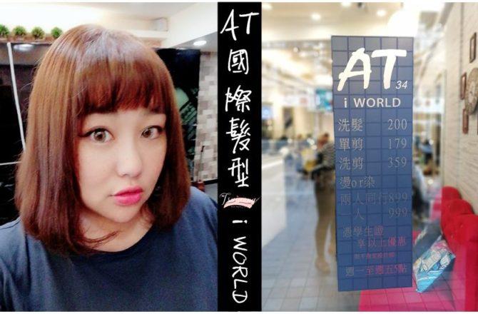 蘆洲美髮推薦|AT34-Iworld 整體造型設計.從阿桑變辣媽的心路歷程(持續更新中)