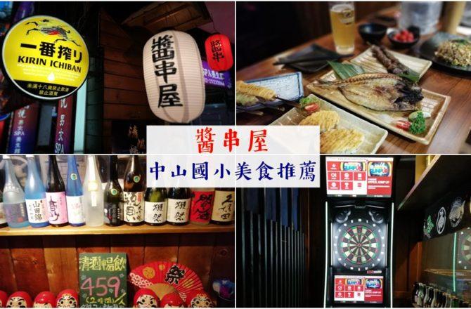 中山國小美食推薦|醬串-日式串燒居酒屋.下班聚會/平價宵夜/射飛鏢好所在