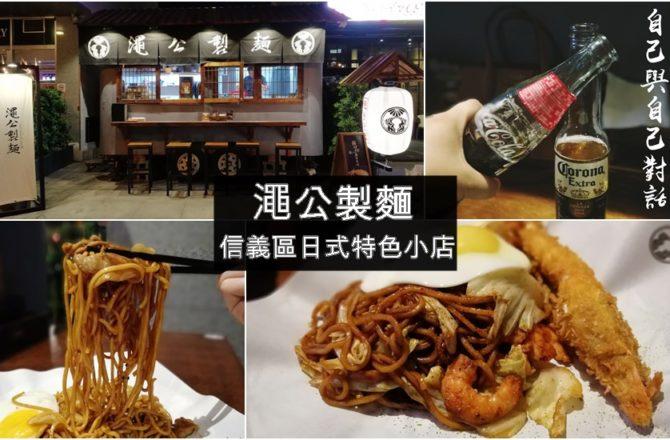 台北信義區美食|澠公製麵.充滿異國風情的道地日本炒麵MIX路邊小店