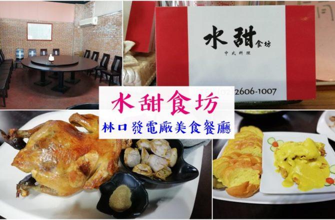 林口慶生餐廳推薦|水甜食坊.近林口發電廠景福宮.便宜又大碗桌菜.適合家庭聚餐