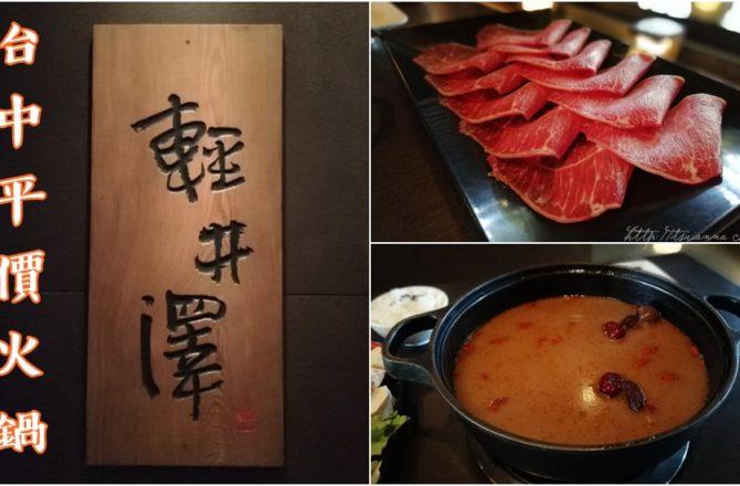 台中美食餐廳推薦|輕井澤鍋物-文心店.吃不膩的平價火鍋(內附MENU)
