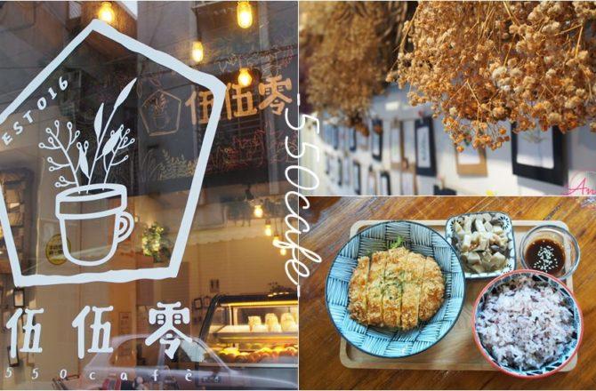 芝山站美食餐廳|伍伍零550 cafe – 咖啡與餐.森林系咖啡廳.早午餐.近士林/劍潭/天母
