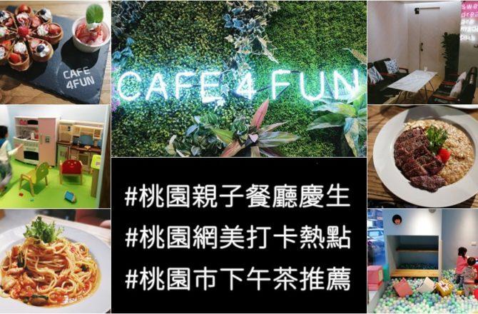 桃園親子餐廳|café 4 fun 咖啡趣.珍珠球池扮家家酒X網美打卡下午茶店