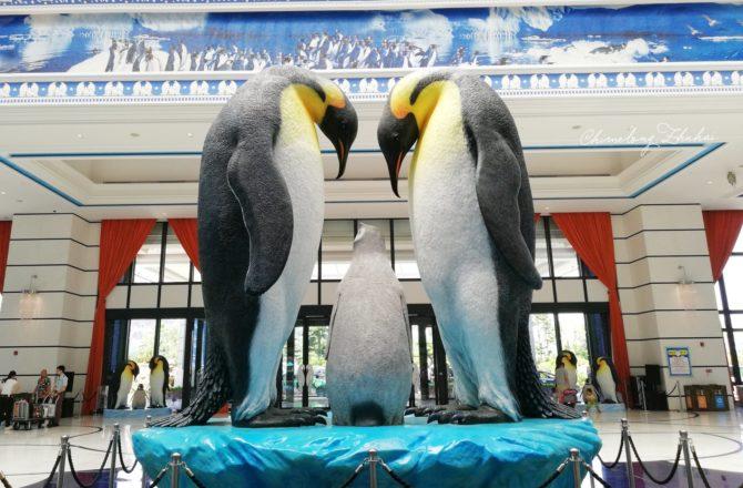長隆海洋樂園|長隆企鵝酒店-房間介紹.親子旅遊必住!走路到長隆海洋樂園只要3分鐘.珠海自由行
