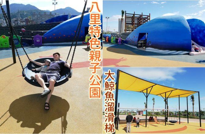 新北親子公園|八里商港公園大鯨魚溜滑梯.假日就帶孩子來八里半日遊吧!