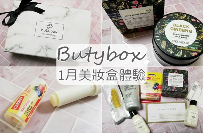 Butybox|1月美妝體驗盒-開箱心得.開啟小資愛美達人新世代!