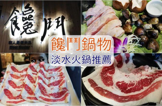 淡水火鍋推薦|饞鬥本格鍋物.淡江大學附近美食.大肉盤CP值高(附菜單MENU)