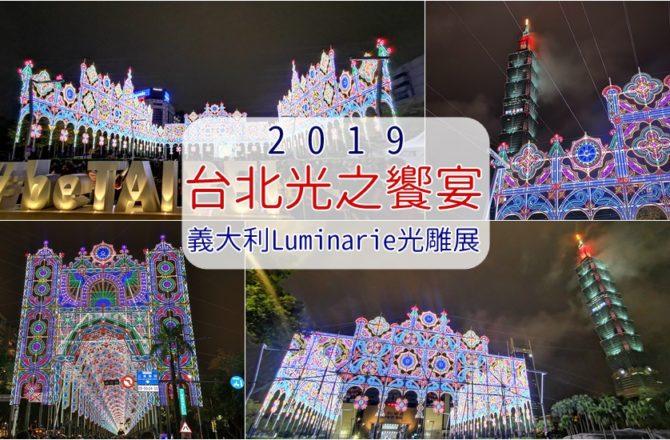 2019台北Taipei光之饗宴|義大利「Luminarie」光雕展台北市政府前廣場盛大展出~