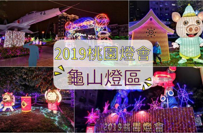 2019桃園燈會龜山燈區「AI智慧城」閃耀登場!影片介紹、完整交通動線資訊請看這~