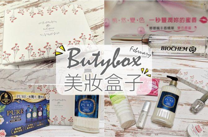 情人月!讓你從頭美到腳散發自信光芒的Butybox體驗盒2月號!