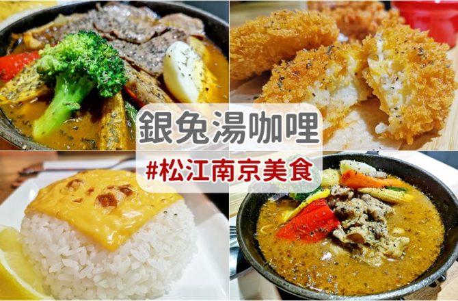 松江南京咖哩-銀兔湯咖哩松江南京店.來自日本的家常好味道