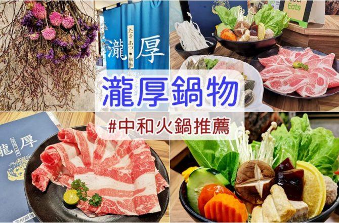 中和景安火鍋推薦|瀧厚鍋物-景平店.享受高級肉不用花大錢.大份量肉盤驚爆最低價!