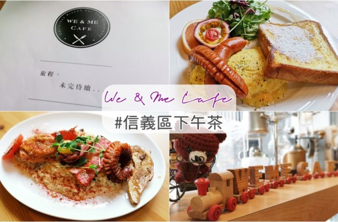 信義區下午茶早午餐-We & Me Cafe-悠閒步調平價餐點(附交通資訊&MENU)