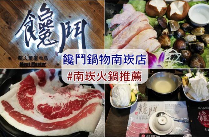 饞鬥鍋物南崁店-南崁美食推薦.奉化路大份量火鍋(附MENU)
