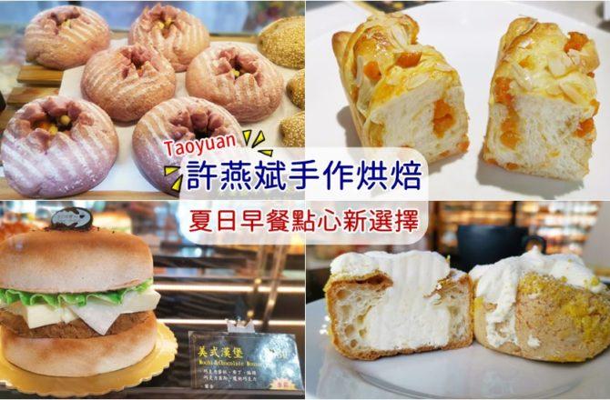 桃園好吃手工麵包推薦-許燕斌手作烘焙.用心服務/口味創新/安心享用.