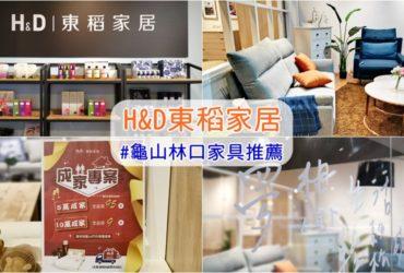 H&D東稻家居-桃園龜山A8門市.夢想生活輕鬆成家.林口沙發床墊平價家具推薦