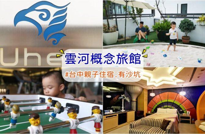 台中親子旅館住宿-雲河概念旅館.大人放鬆小孩歡樂的親子汽車旅館.有沙坑!