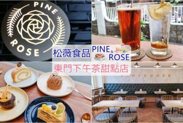 東門下午茶東門甜點-松薇食品有限公司PINE&ROSE.近永康商圈質感日法甜點店