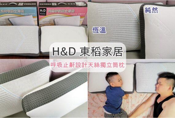 東稻家居-純然/恆溫呼吸止鼾設計天絲獨立筒枕.好的枕頭讓睡眠品質變得更好.