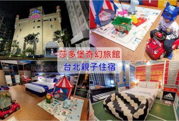 台北親子旅館住宿推薦-莎多堡奇幻旅館.讓孩子玩到失心瘋的親子旅店.近美麗華(捷運劍南路站)