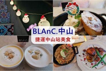 捷運中山站咖啡廳推薦-BLAnC中山.鐵鍋料理下午茶.適合包場慶生