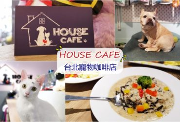 台北寵物餐廳咖啡店-HOUSE CAFE.結合咖啡.美食.寵物美容.包場慶生.近民權西路站