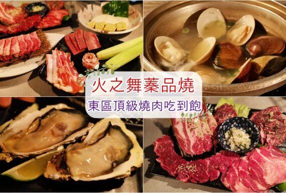 台北最狂東區燒肉吃到飽-火之舞蓁品燒.必點肉品海鮮推薦!近忠孝敦化捷運站~