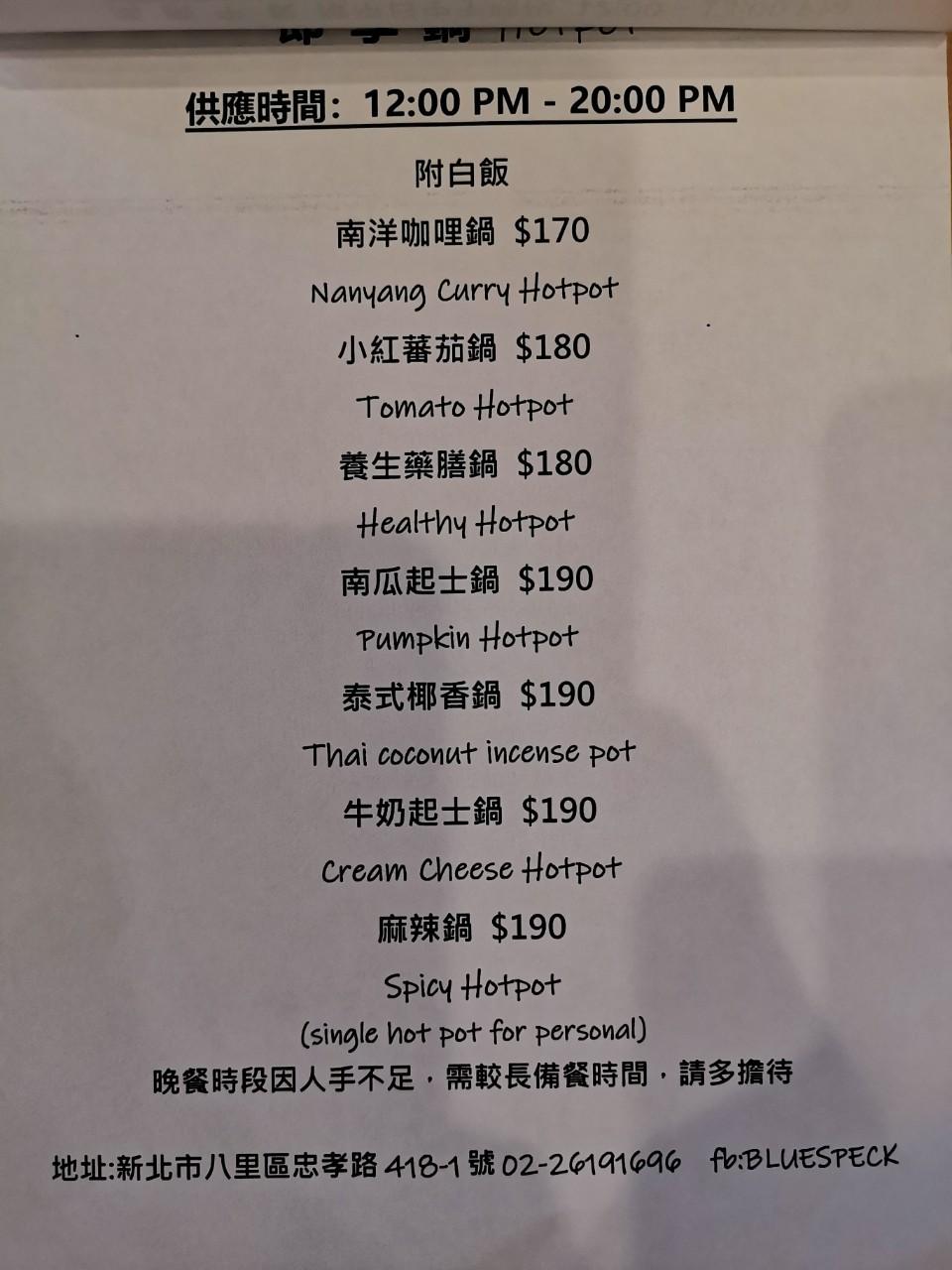 新北八里網美打卡景點美食餐廳 藍點咖啡 BLUE SPECK CAFE menu菜單