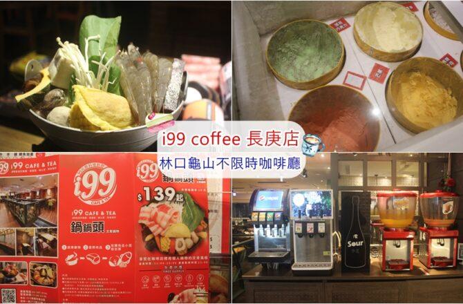 林口龜山不限時咖啡廳推薦- i99 coffee 長庚店.只要99元飲料冰品無限享用.還有免費投影機包廂可以開小組會議或是讀書會唷!